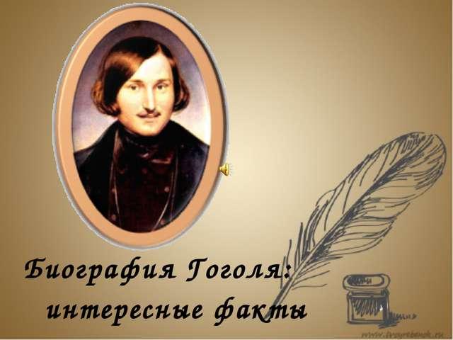 Биография Гоголя: интересные факты