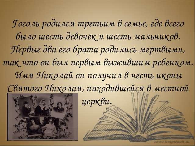 Гоголь родился третьим в семье, где всего было шесть девочек и шесть мальчико...