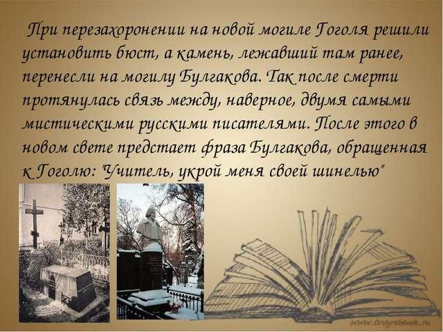 При перезахоронении на новой могиле Гоголя решили установить бюст, а камень,...