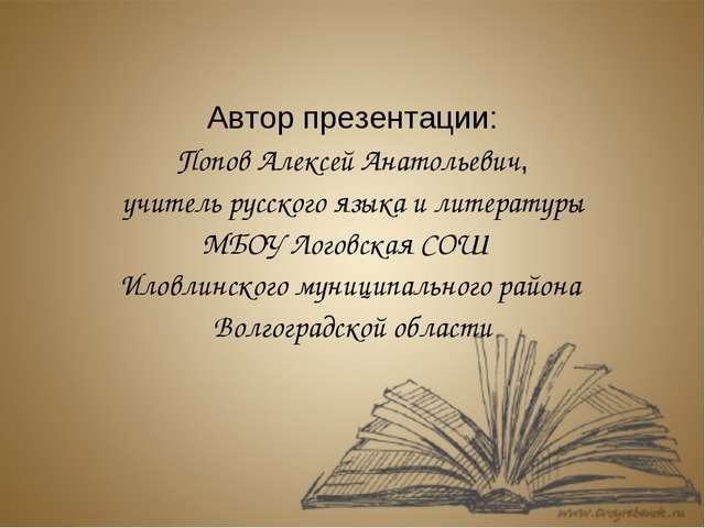 Автор презентации: Попов Алексей Анатольевич, учитель русского языка и литера...