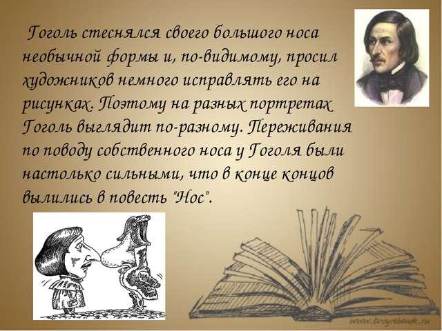 Гоголь стеснялся своего большого носа необычной формы и, по-видимому, просил...