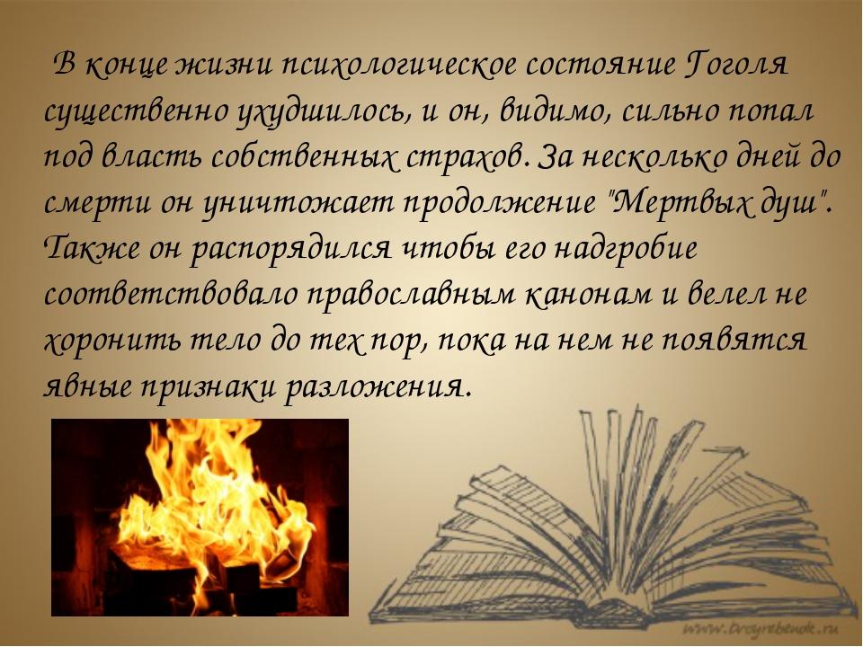 В конце жизни психологическое состояние Гоголя существенно ухудшилось, и он,...