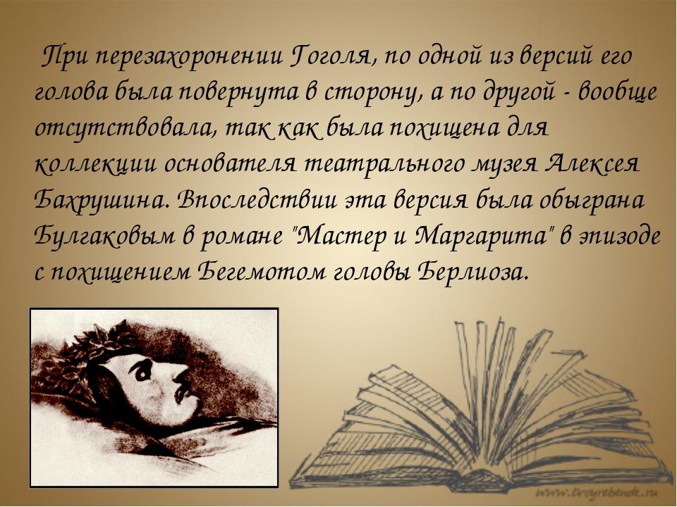 При перезахоронении Гоголя, по одной из версий его голова была повернута в с...