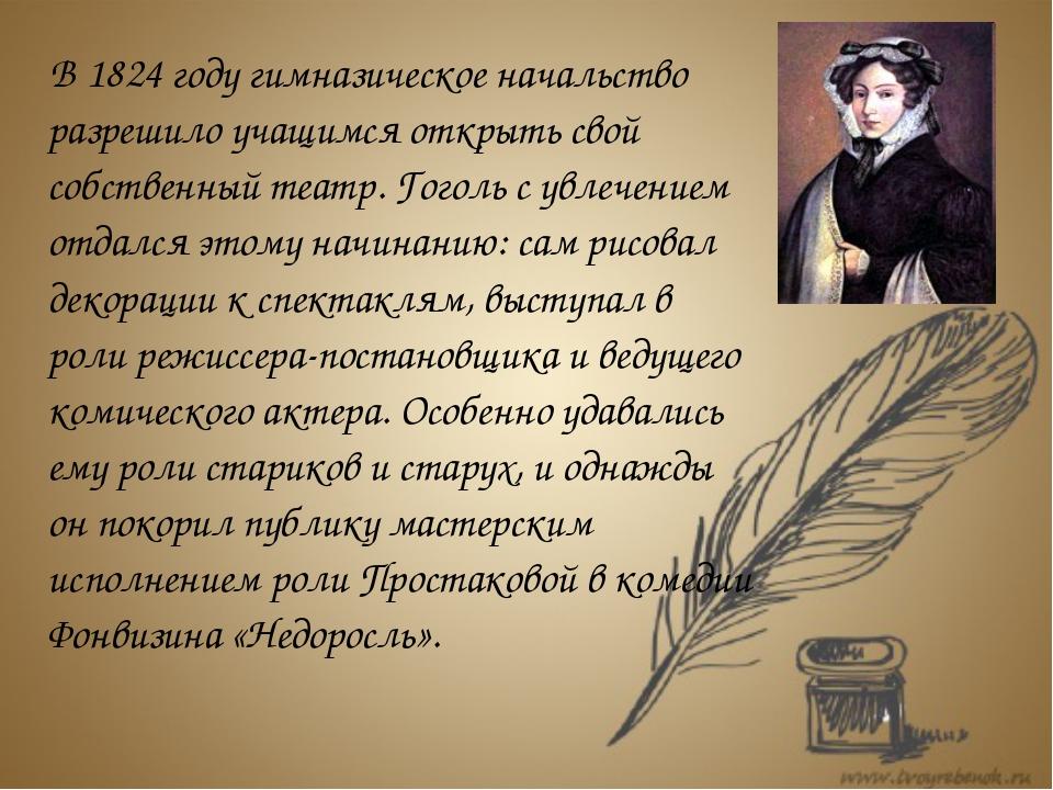 В 1824 году гимназическое начальство разрешило учащимся открыть свой собстве...