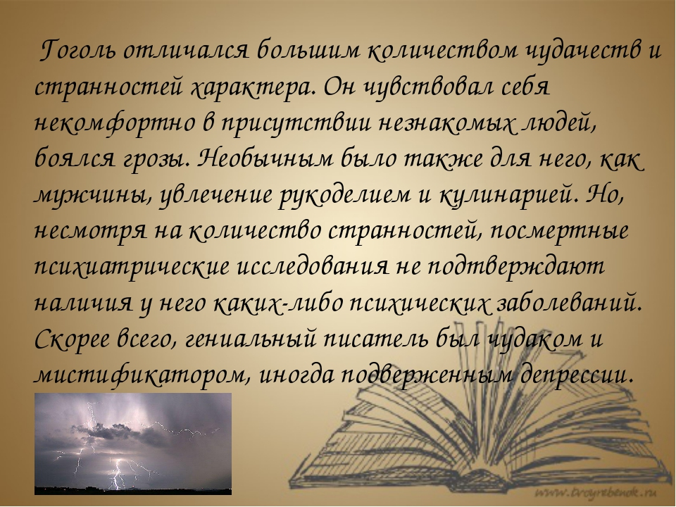 Гоголь отличался большим количеством чудачеств и странностей характера. Он ч...