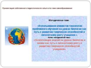 Методическая тема : «Использование элементов технологии проблемного обучения