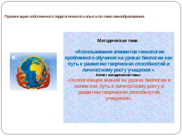Методическая тема : «Использование элементов технологии проблемного обучения...