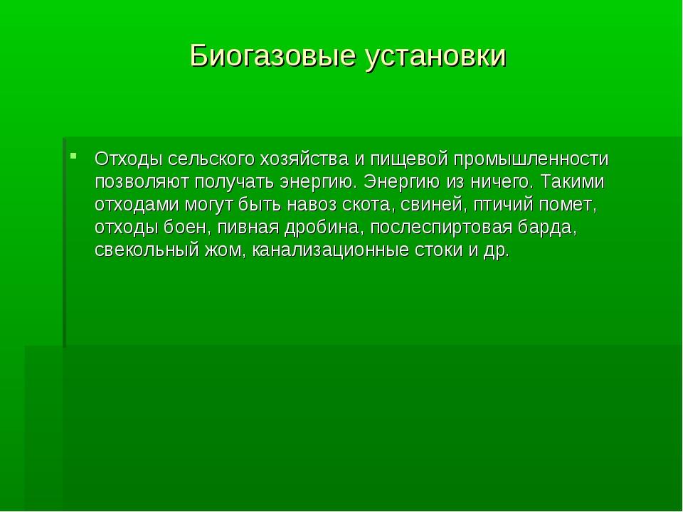 Биогазовые установки Отходы сельского хозяйства и пищевой промышленности позв...