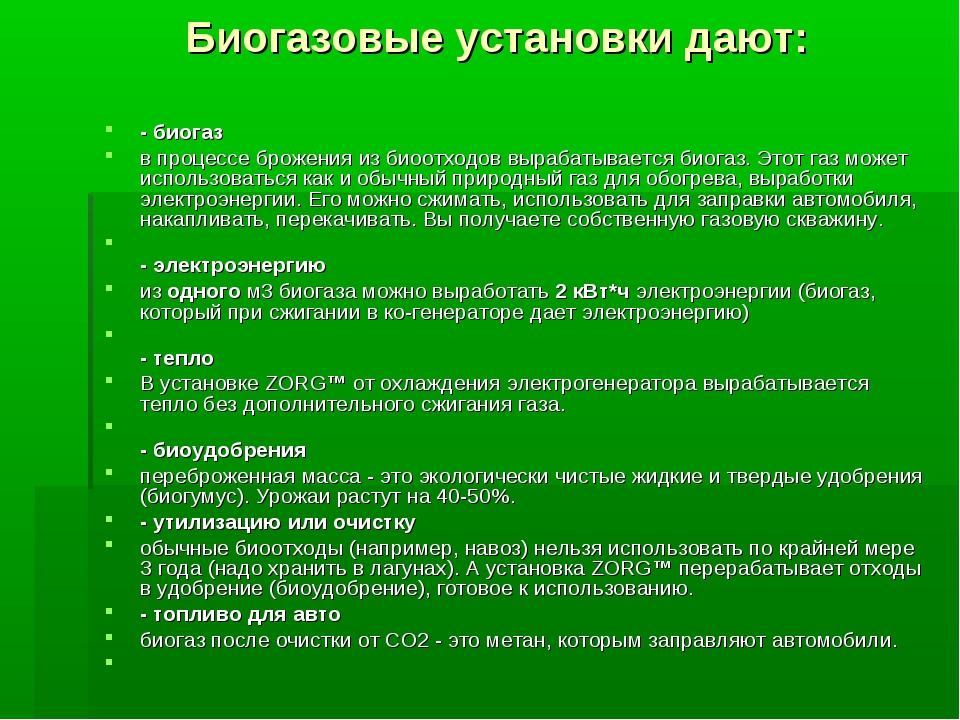 Биогазовые установки дают: - биогаз в процессе брожения из биоотходов вырабат...