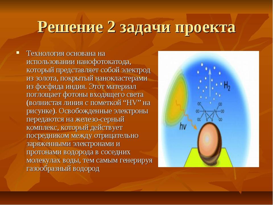 Решение 2 задачи проекта Технология основана на использовании нанофотокатода,...