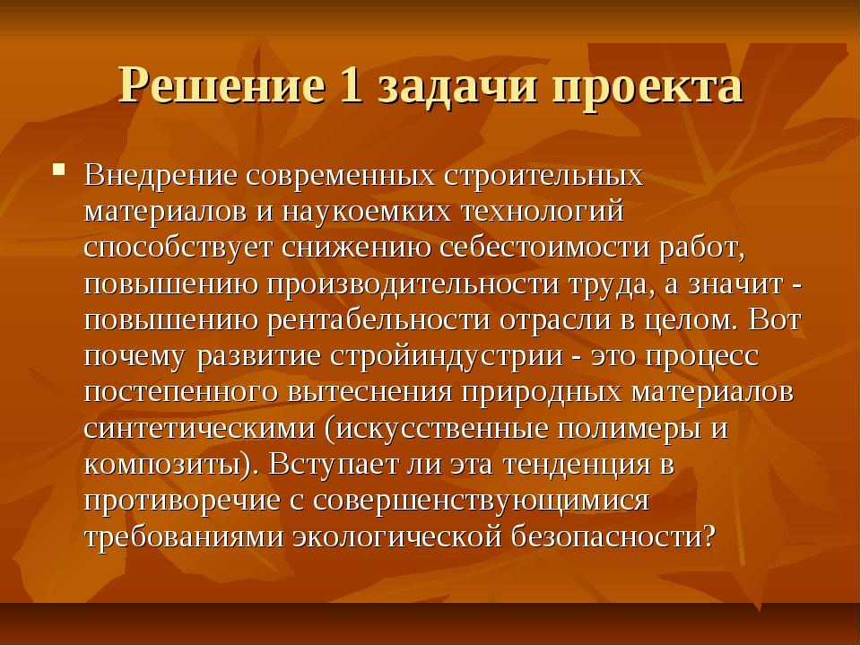 Решение 1 задачи проекта Внедрение современных строительных материалов и наук...