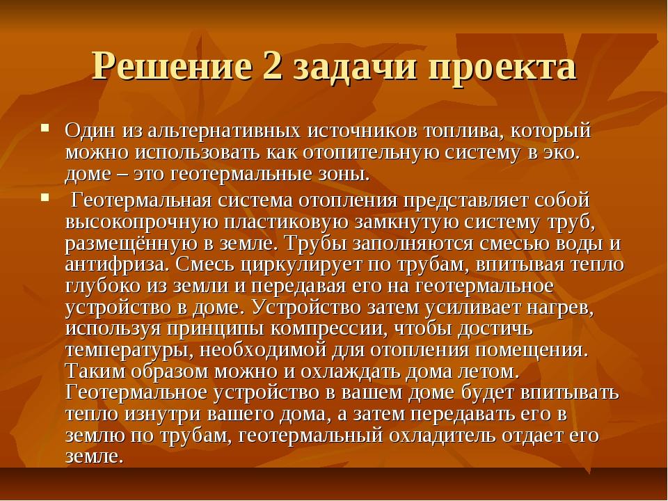 Решение 2 задачи проекта Один из альтернативных источников топлива, который м...