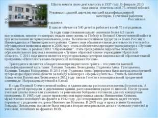 Школа начала свою деятельность в 1937 году. В феврале 2013   года школа от