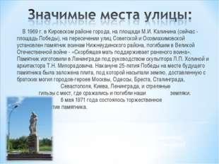 В 1969 г. в Кировском районе города, на площади М.И. Калинина (сейчас - площ