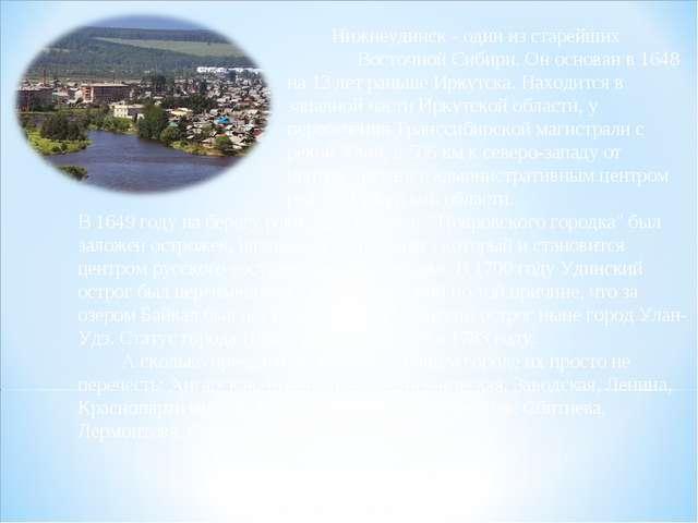 Нижнеудинск - один из старейших городов Восточной Сибири. Он основан в 16...