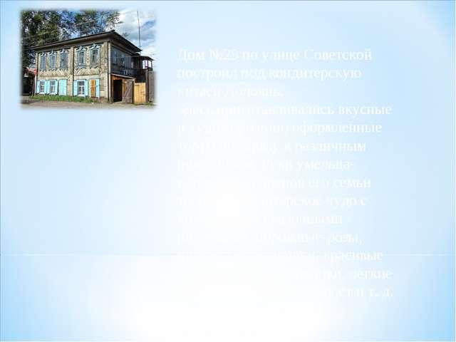 Дом №25 по улице Советской построил под кондитерскую китаец Лолоянь. Здесь пр...
