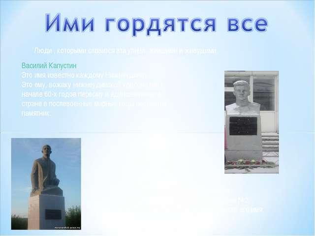 Люди , которыми славится эта улица, жившими и живущими. Василий Капустин. Это...