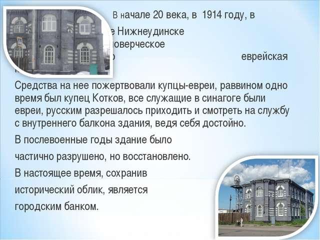 В начале 20 века, в 1914 году, в  городе Нижнеудинске  появилось ино...
