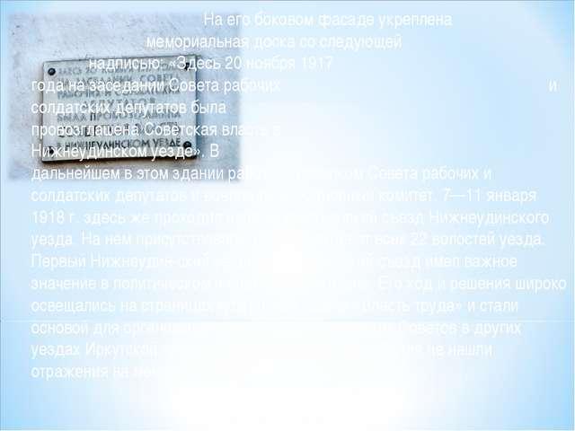 На его боковом фасаде укреплена мемориальная доска со следующей надп...
