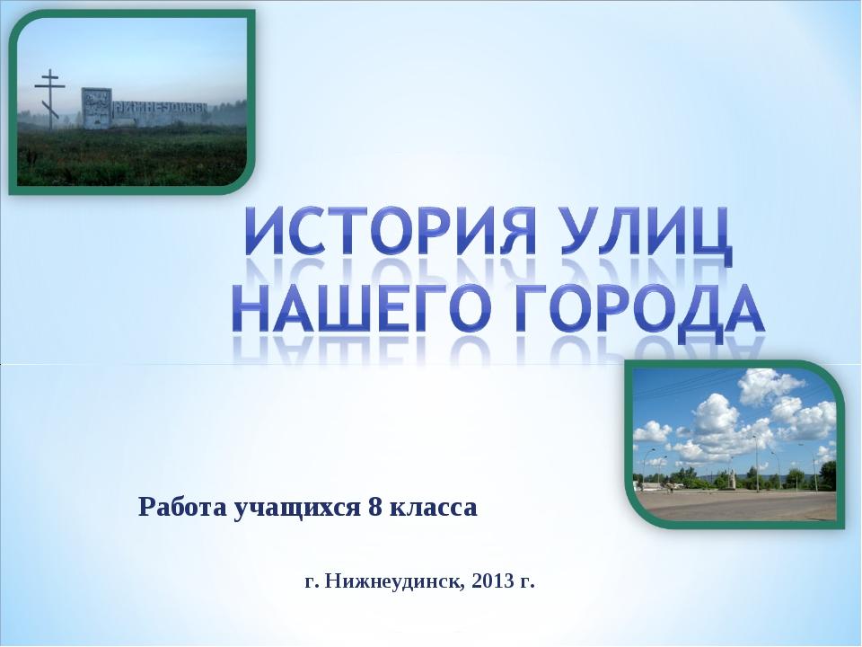 Работа учащихся 8 класса г. Нижнеудинск, 2013 г.