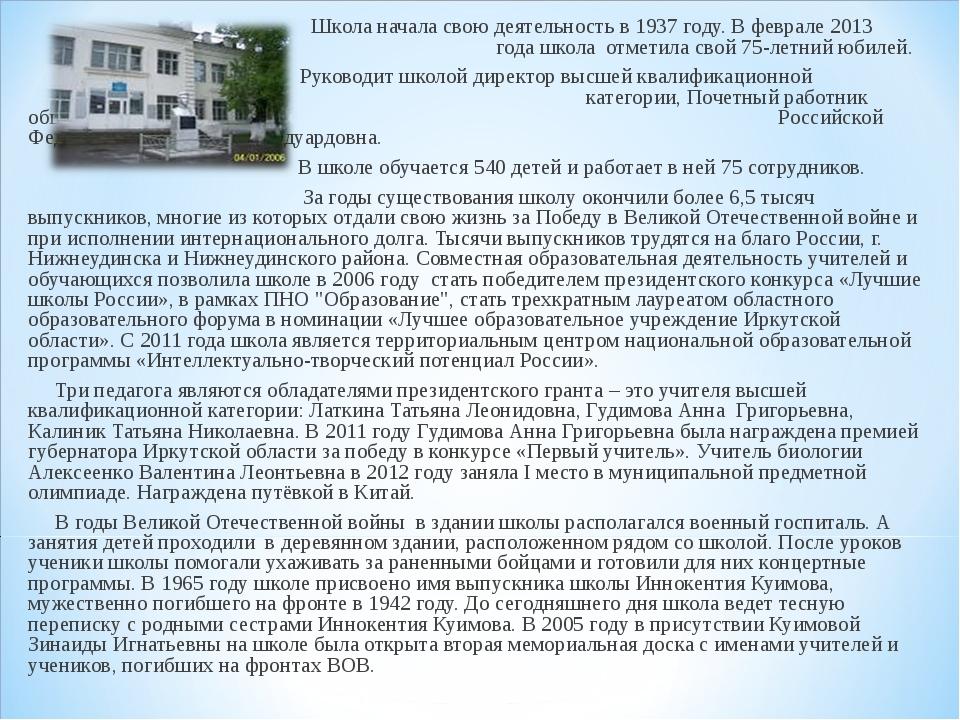 Школа начала свою деятельность в 1937 году. В феврале 2013   года школа от...