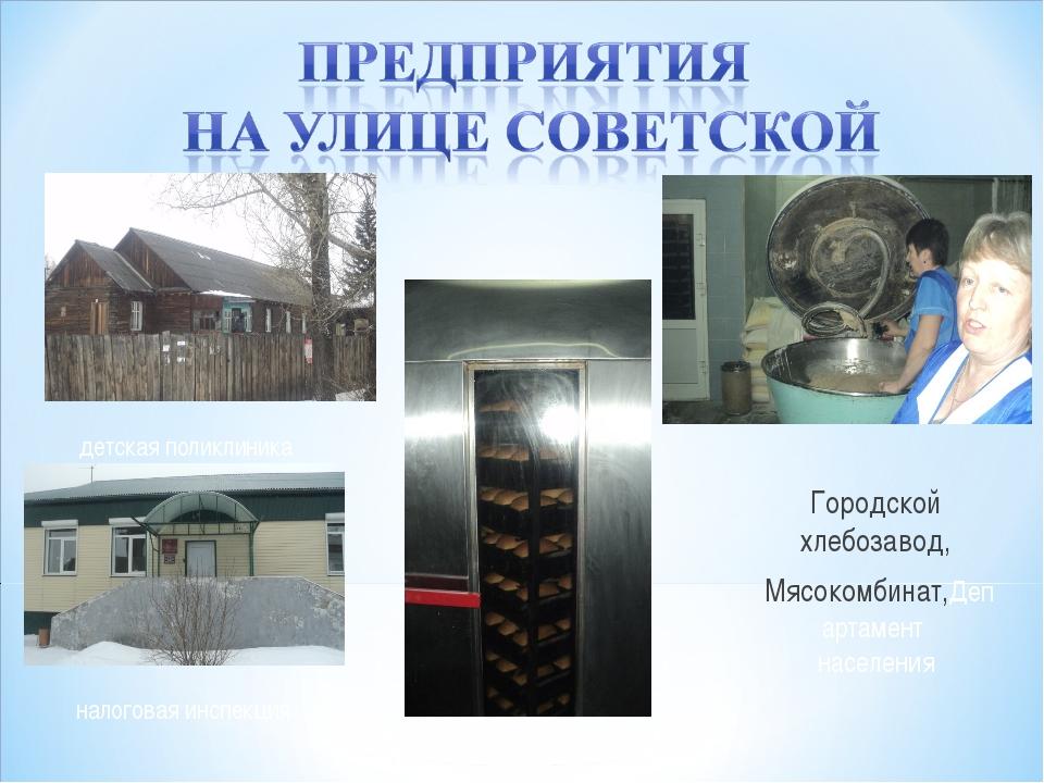, детская поликлиника налоговая инспекция Городской хлебозавод, Мясокомбинат...