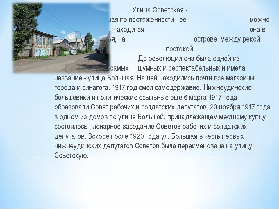 Улица Советская -  небольшая по протяженности, ее можно пройти за пол...