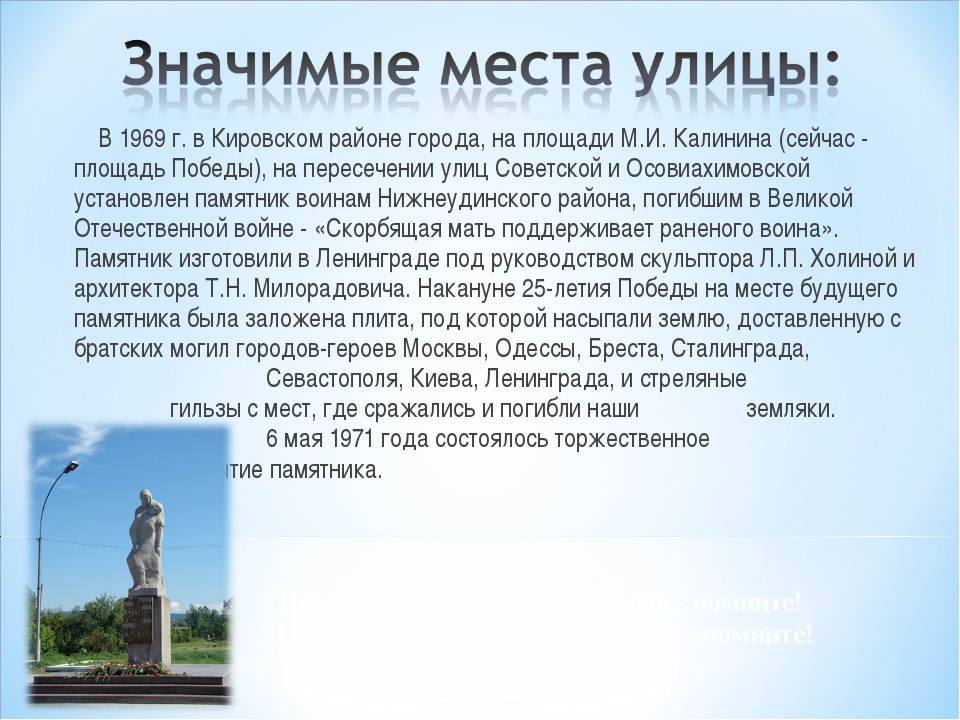 В 1969 г. в Кировском районе города, на площади М.И. Калинина (сейчас - площ...