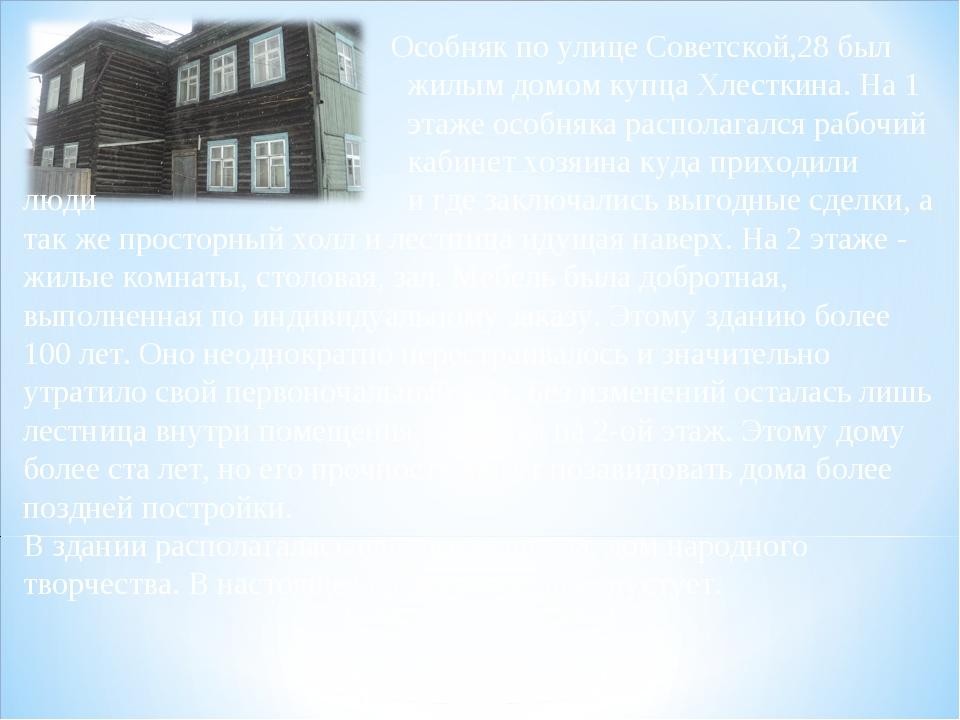 Особняк по улице Советской,28 был жилым домом купца Хлесткина. На 1...
