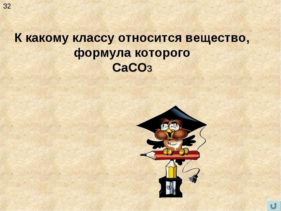 соли З2 К какому классу относится вещество, формула которого CaCO3
