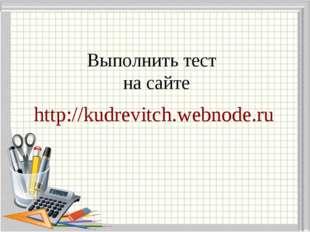 Выполнить тест на сайте http://kudrevitch.webnode.ru