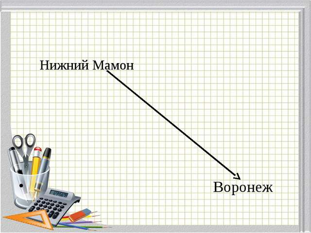 Нижний Мамон Воронеж