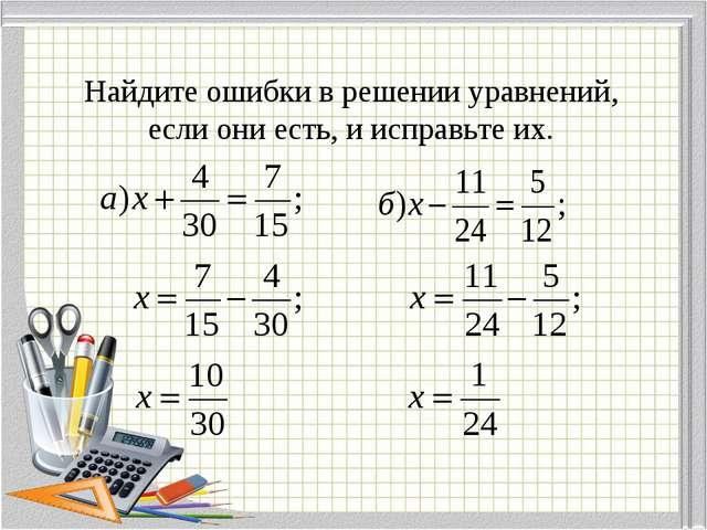 Найдите ошибки в решении уравнений, если они есть, и исправьте их.