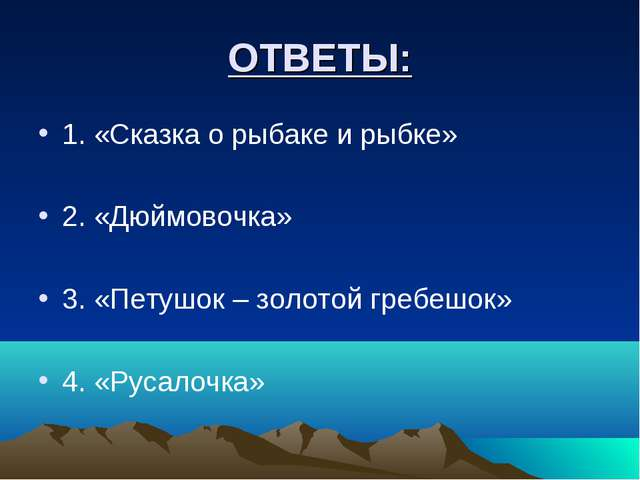ОТВЕТЫ: 1. «Сказка о рыбаке и рыбке» 2. «Дюймовочка» 3. «Петушок – золотой гр...