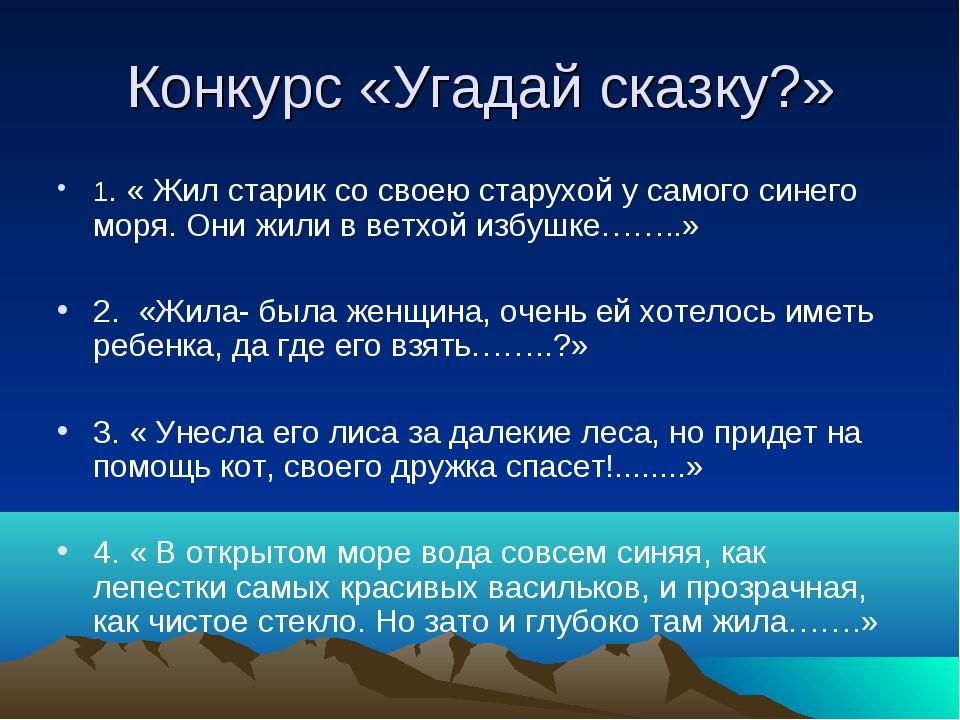 Конкурс «Угадай сказку?» 1. « Жил старик со своею старухой у самого синего мо...