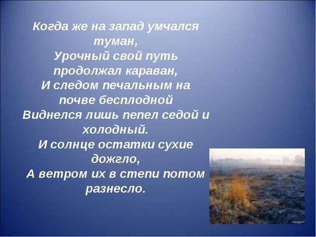 Когда же на запад умчался туман, Урочный свой путь продолжал караван, И следо...