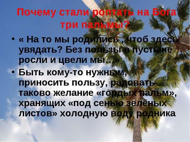 Почему стали роптать на Бога три пальмы? « На то мы родились , чтоб здесь ув...