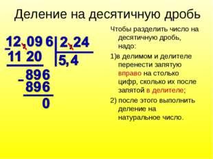 Деление на десятичную дробь Чтобы разделить число на десятичную дробь, надо: