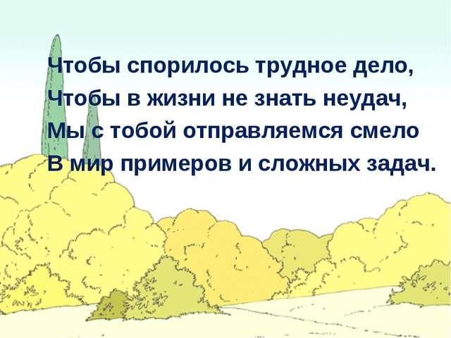 Чтобы спорилось трудное дело, Чтобы в жизни не знать неудач, Мы с тобой отпра...