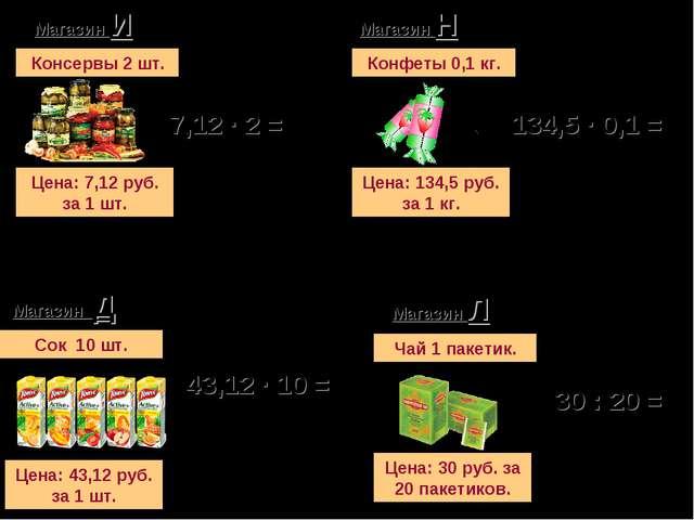 Консервы 2 шт. Магазин И Цена: 7,12 руб. за 1 шт. 7,12 · 2 = Магазин Н Конфет...