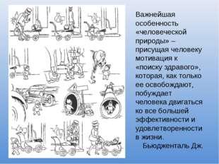 Важнейшая особенность «человеческой природы» – присущая человеку мотивация к