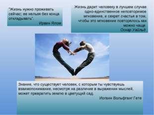 Жизнь дарит человеку в лучшем случае одно-единственное неповторимое мгновение