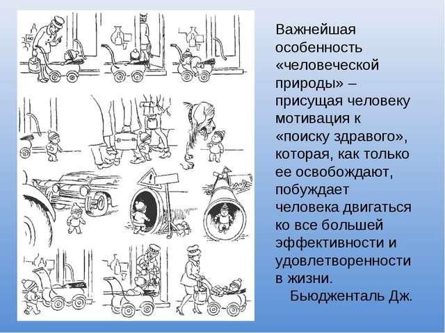 Важнейшая особенность «человеческой природы» – присущая человеку мотивация к...