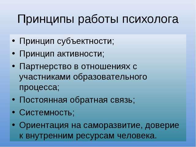 Принципы работы психолога Принцип субъектности; Принцип активности; Партнерст...
