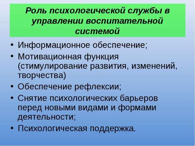 Роль психологической службы в управлении воспитательной системой Информационн...