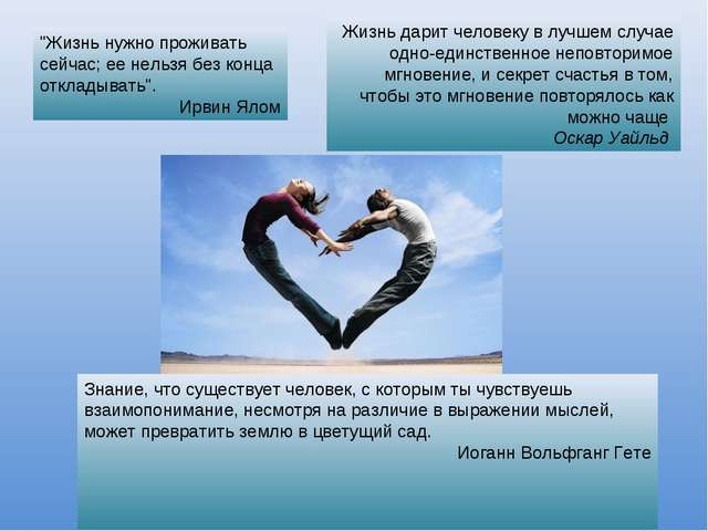 Жизнь дарит человеку в лучшем случае одно-единственное неповторимое мгновение...