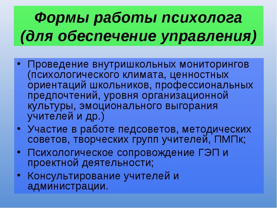 Формы работы психолога (для обеспечение управления) Проведение внутришкольных...