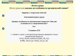 Итоги урока Итоги урока или каковы же особенности органической химии? Задание