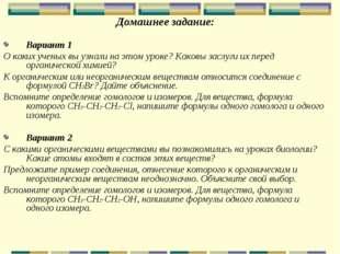 Домашнее задание: Вариант 1 О каких ученых вы узнали на этом уроке? Каковы за