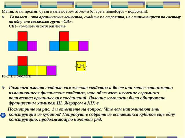 Метан, этан, пропан, бутан называют гомологами (от греч. homologos – подобный...